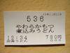 P1060953_r
