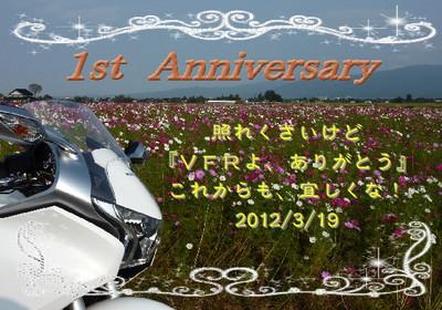 1st_anniversary1_2